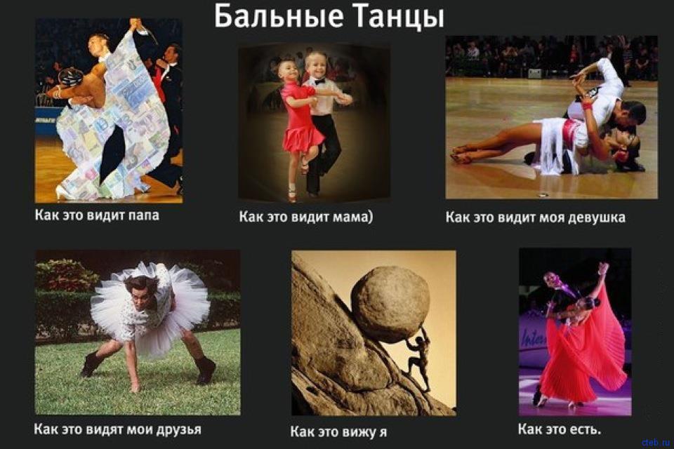 Статусы для танцовщиц